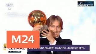 Смотреть видео Хорватский футболист Модрич стал обладателем