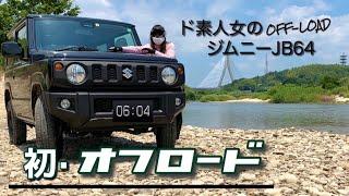 【ノーマル新型ジムニー】で 初オフロード!初4WDモード!JB64