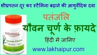 Patanjali Youvan Churna Ke Fayde | पतंजलि यौवन चूर्ण के फ़ायदे
