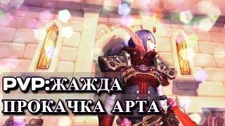 WOW Legion 7.3.2 PVP ЖАЖДА\Прокачка Арта Full HD
