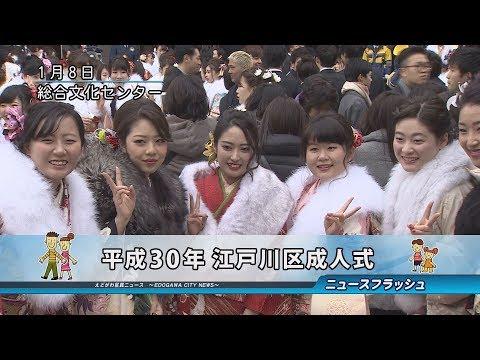 平成30年 江戸川区成人式