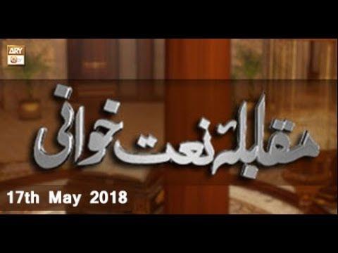 Rehmat-e-Sahar (Muqabla Naat Khuwani) -17th May 2018 - ARY Qtv