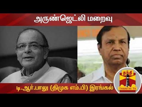அருண்ஜெட்லி மறைவு :