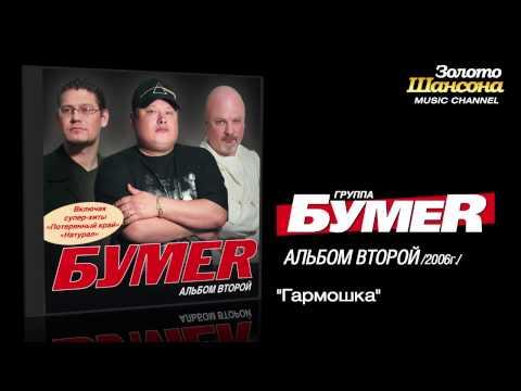 БумеR - Гармошка (Audio)