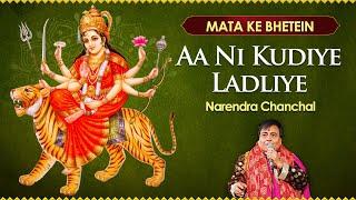 Narendra Chanchal Mata Ki Bhetein | Aa Ni Kudiye Ladliye | Jai Mata Song
