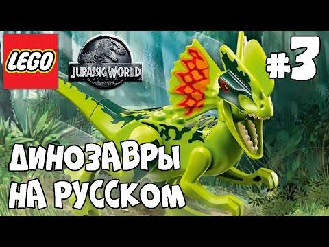 🐲 ЛЕГО ДИНОЗАВРЫ Мультик ИГРА LEGO Jurassic World на русском - 3 Серия / LEGO Jurassic World