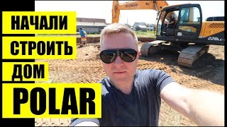 Начало строительства дома по проекту POLAR 2 этажа+цокольный этаж.ИЮНЬ 2019