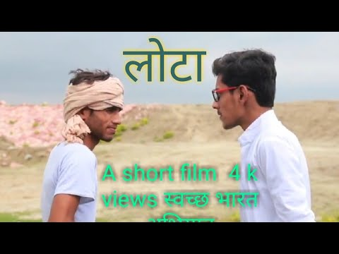 (लोटा ) short film swachh Bharat mission