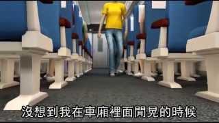 火車上有蛇 嚇壞乘客嚕~--蘋果日報20150818 thumbnail