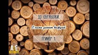 Запись песни на Студии звукозаписи A&E RecordS, Барнаул