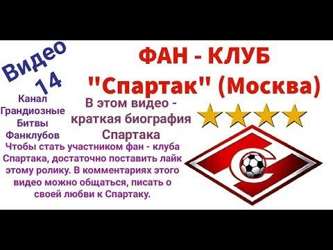 клуб биография москва