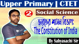 Social Studies | The Constitution of India | Class 2 | Upper Primary Tet | CTET | By Sabyasachi Sir