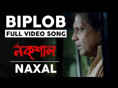 Biplob Full Video Song | Mithun...