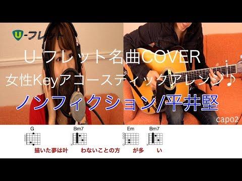 【フル歌詞コード付】ノンフィクション / 平井堅 日曜劇場「小さな巨人」主題歌カバー
