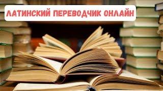 ЛАТИНСКИЙ ПЕРЕВОДЧИК ОНЛАЙН