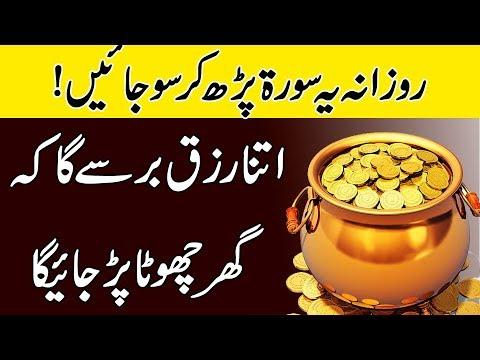 Rizq Ki Tangi Door Karne ka Qurani Wazifa