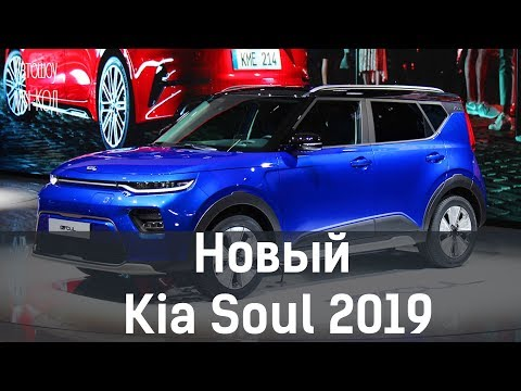 Новый Kia Soul 2019 Все его изменения для России