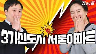 3기신도시 청약 기다린다 vs 서울 구축 매입한다 / …