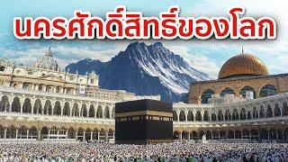 7 นครบุญและเมืองศักดิ์สิทธิ์ของโลก