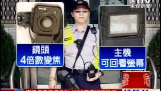 [東森新聞][DOD F700HD]執勤爭議多!警自保 購人身紀錄器