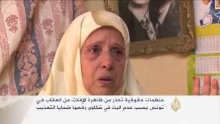 منظمات حقوقية تحذر من ظاهرة الإفلات من العقاب بتونس