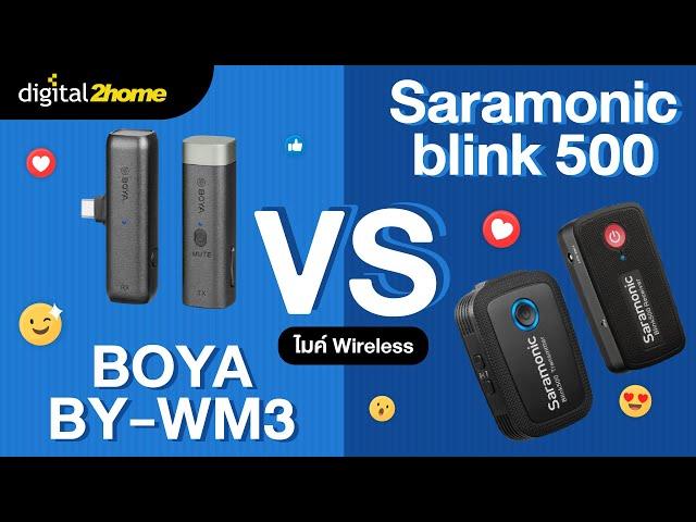 เปรียบเทียบไมค์ BOYA BY-WM3 VS Saramonic Blink 500