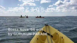 沖縄 今こそ立ち上がろう Bossa Nova '66 edit