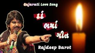 new gujarati love song by rajdeep barot - sad songs in gujarati