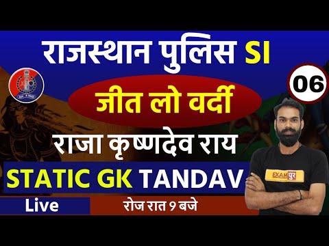 Rajasthan Police SI Bharti 2021 || STATIC GK Ka Tandav || By Sachin Sir || Class - 06
