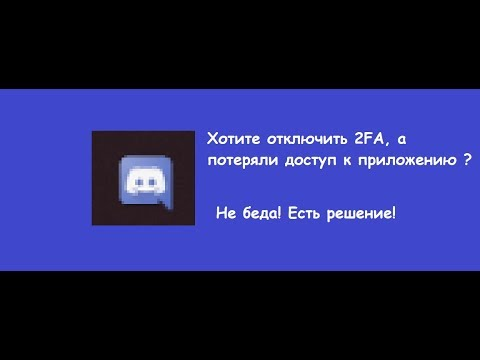 Как отключить 2FA в Discord, если вы потеряли доступ к приложению, которое генерирует коды ?