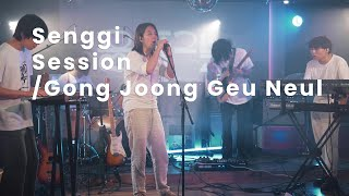 공중그늘 (Gong Joong Geu Neul) - 계절 (Season) | Senggi Session