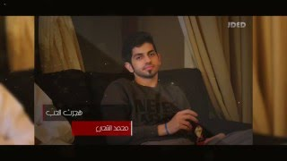 محمد الشحي - هجرت الحب (النسخة الأصلية) | 2015
