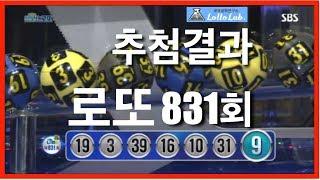 생방송 브라보 나눔 로또831회당첨번호 SBS 추첨방송 by 로또랩