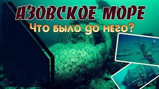 Азовское море: что было до него и какие тайны скрывает дно?