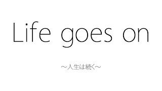 クトゥルフ神話TRPG Life goes on ~人生は続く~ 1 [未編集版]