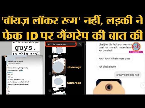 Boys Locker Room पर Gang-rape Chat की बात पर बड़ा सच सामने आया है | Delhi Police