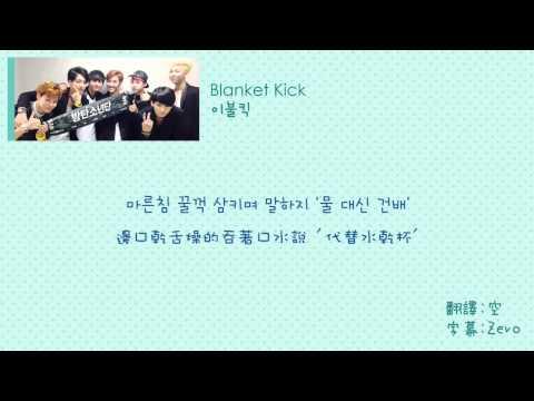 【韓中字】防彈少年團 (BTS) - Blanket Kick (이불킥)