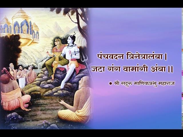Panchavadana Trinetralamba - पंचवदन त्रिनेत्रालंबा - Shiv Bhajan by Shri Manik Prabhu Maharaj