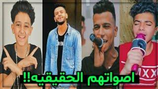 اتفرج علي اصوات مغنين المهرجانات بدون فلاتر وموسيقي.!؟😱 | اتصدمت من صوتهم الحقيقي😂