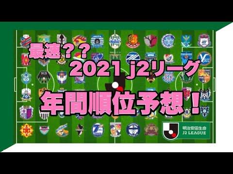 予想 2021 j リーグ 順位