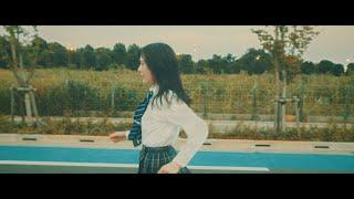 スカート / ずっとつづく【OFFICIAL MUSIC VIDEO】