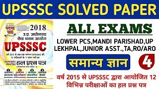 #04 UPSSSC SOLVED PAPERS BY GHATNA CHAKRA  FOR ALL EXAM  UPSSSC GK PREVIOUS YEAR QUESTION