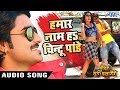 "Hamar Naam Ha Chintu Pandey | Pradeep Pandey ""Chintu"" | Mandir Wahi Banayenge | Bhojpuri Hit Songs"