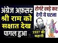सच्ची घटना - अंग्रेज ओर भगवान की रौंगटे खड़े कर देने वाली कहानी   Bhagwan Ram   Hindi Kahani   Story