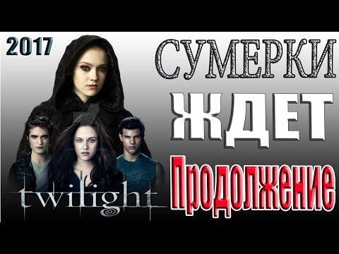 Сумерки 6: Закат вечности / Twilight 6: Sunset eternity