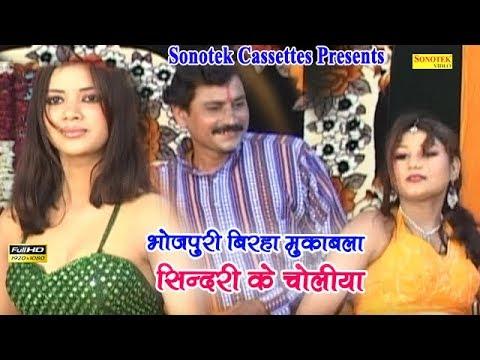 सिंदरी के चोलिया ऐ बालम   Mai Ke Kaleja   Rama Shankar Yadav    Bhojpuri Mukabla