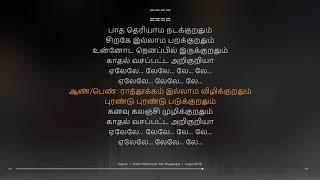 Yaayum   Sagaa   Shabir   synchronized Tamil lyrics song