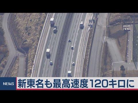 2020/12/22 新東名6車線化で最高速度120キロに(2020年12月22日)