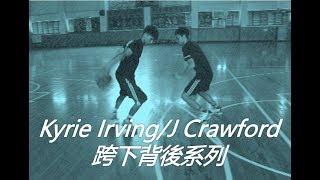 Kyrie Irving/Jamal Crawford招牌動作_跨下背後系列(Behind the back series)|Bench教室