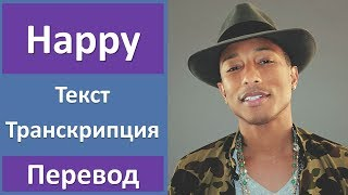 Pharrell Williams - Happy - текст, перевод, транскрипция